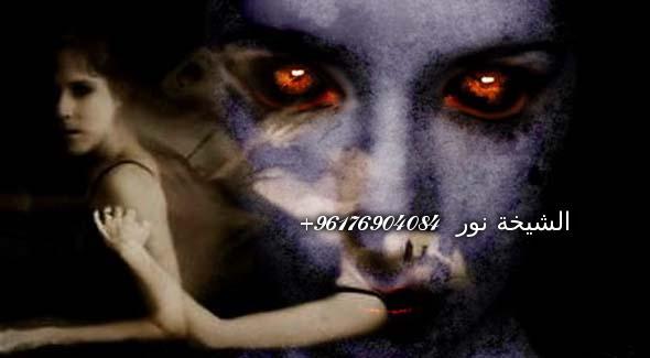 صورة علامات يعرف بها المس العاشق أصدق شيخة في العالم 0096176904084