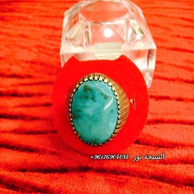 صورة الخاتم الروحاني الفيروزي من اقوى الخواتم النادرة أصدق شيخة في العالم 0096176904084