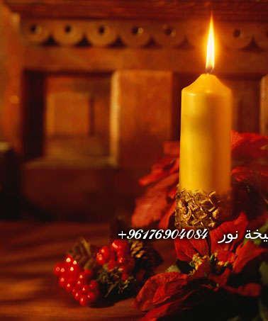 صورة شمعة صفراء قوية المفعول لجلب الحبيب الشيخة نور الصادقة 0096176904084