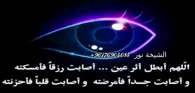 صورة دعاء العين أصدق شيخة في العالم 0096176904084