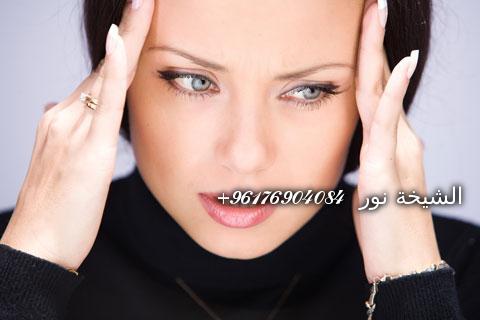 صورة اعراض السحر المرشوش أصدق شيخة في العالم 0096176904084