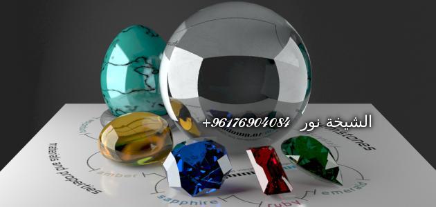 صورة اسماء الأحجار الكريمة أفضل شيخة في العالم 0096176904084