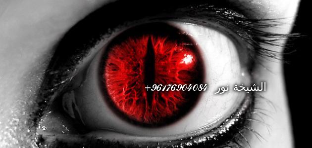 صورة كيف تعرف انك مصاب بالعين الشيخة نور الصادقة 0096176904084