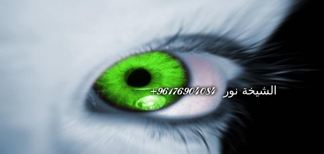 صورة كيف احفظ نفسي من العين والحسد أصدق شيخة في العالم 0096176904084