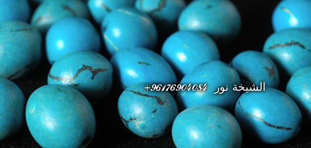 صورة فوائد حجر الفيروز أصدق شيخة في العالم 0096176904084