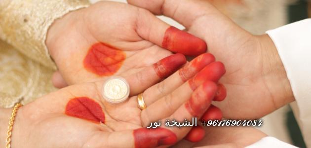صورة دعاء تيسير الزواج الشيخة نور الصادقة 0096176904084