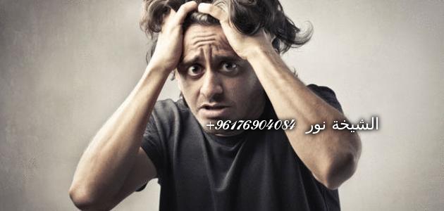 صورة اعراض الجن العاشق أقوى شيخة في العالم 0096176904084
