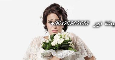 صورة طرق زواج الفتاة العانس الشيخة نور الصادقة 0096176904084