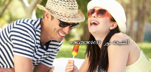 صورة أدعية للألفة والمحبة بين الزوجين أفضل شيخة في العالم 0096176904084