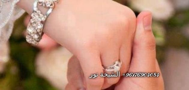 صورة ادعية لتيسير الزواج الشيخة نور الصادقة 0096176904084