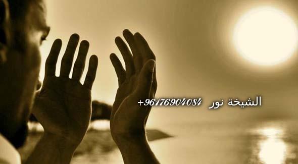 صورة دعاء جلب الرزق المستجاب أصدق شيخة في العالم 0096176904084