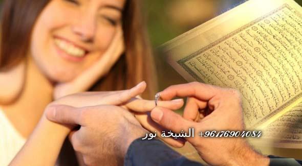 صورة الشيخة نور الصادقة لزواج العانس بسرعة 0096176904084