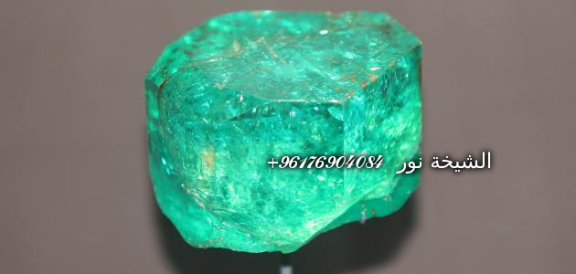 صورة ما لون حجر الزمرد أصدق شيخة في العالم 0096176904084