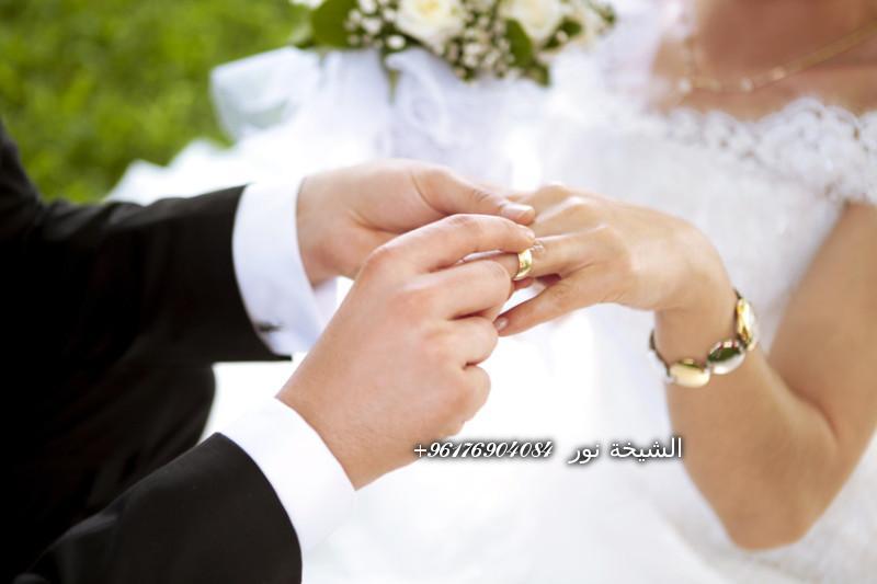 صورة جلب الحبيب للزواج-الشيخة نور الصادقة 0096176904084