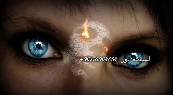 صورة أصدق شيخة في العالم 0096176904084-التابعة و القرينة و تأتيرهما على الإنسان و خصوصا المرأة