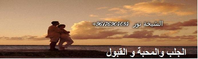 صورة السحر العجيب في جلب الحبيب-شيخة نور الصادقة 0096176904084