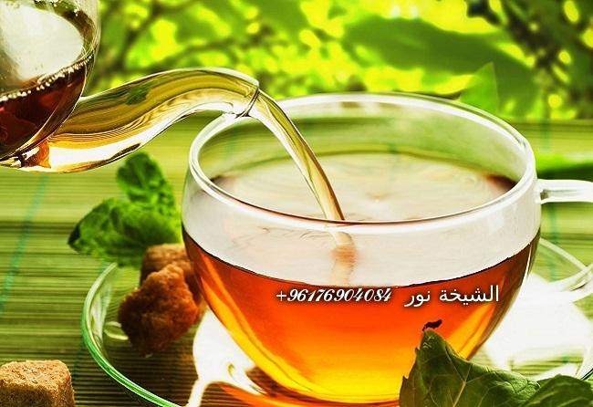 صورة الشاى الاخضروالجن والعلاج-شيخة نور الصادقة 0096176904084