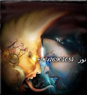صورة جميع اعراض المس الشيطاني-الشيخة نور الصادقة 0096176904084