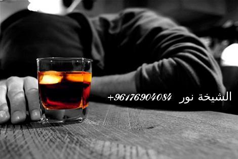 صورة للمنع من شرب الخمر والإقلاع عن المحرمات-شيخة نور الصادقة 0096176904084