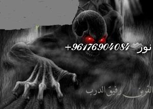 صورة أنواع الاقتران الشيطاني-الشيخة نور الصادقة 0096176904084