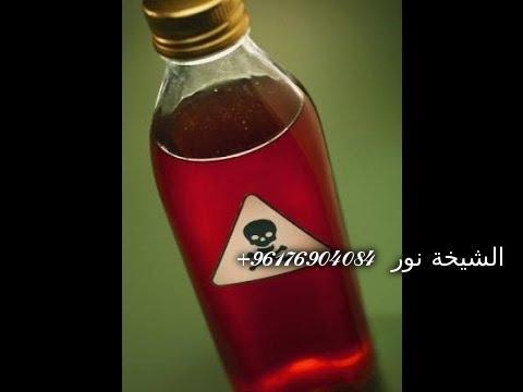 صورة السحر المشروب والصداع-شيخة نور الصادقة 0096176904084