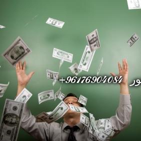 صورة جلب المال بالروحانيات-شيخة نور الصادقة 0096176904084