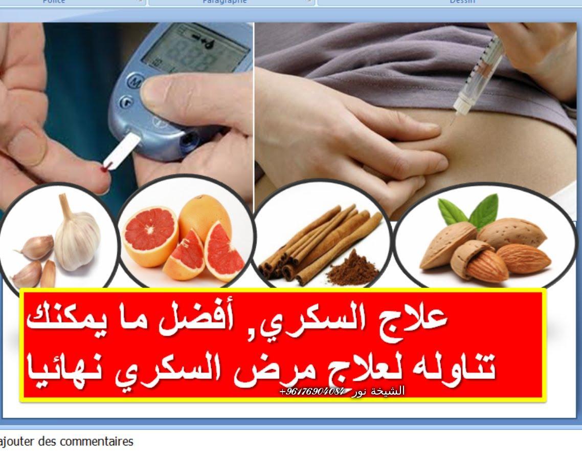 صورة علاج السكري خلال 10 ايام فقط!!!!شيخة نور الصادقة 0096176904084