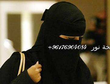 صورة الشيخة الروحانية الوحيدة عالنت اللى صادقة-شيخة نور الصادقة 0096176904084