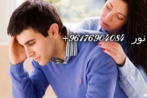 صورة للزوجة التي يغضب عليها زوجها-شيخة نور الصادقة 0096176904084