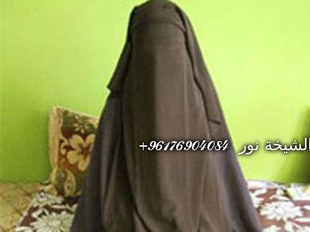 صورة قصة معالجتي مع الشيخة الصادقة في طلاقي-شيخة نور الصادقة 0096176904084