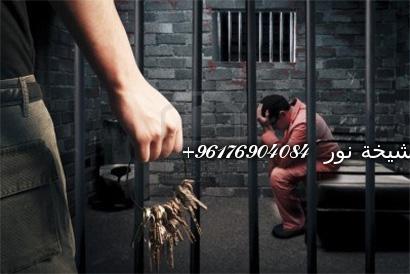 صورة لاخراج المظلوم من السجن مجربه-شيخة نور الصادقة 0096176904084