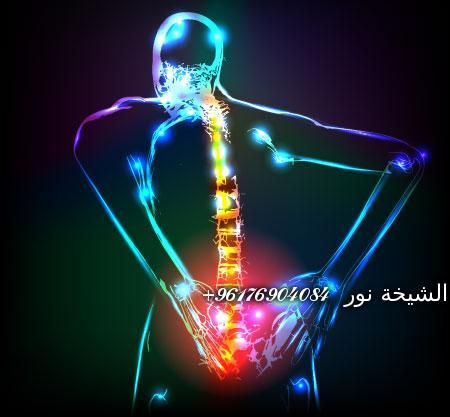 صورة شيخة نور الصادقة 0096176904084-علاج التهاب المفاصل والظهر من المجربات