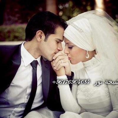 صورة للمحبة والصلح بين الأزواج وتعطيف قلب الرجل على زوجته-شيخة نور الصادقة 0096176904084