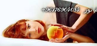 صورة علاج للنساء التى يسقطون بأستمرار-شيخة نور الصادقة 0096176904084