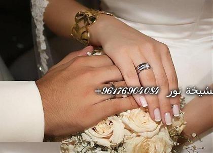 صورة الشيخة المغربية 0096176904084وصفة روحانية للزواج السريع