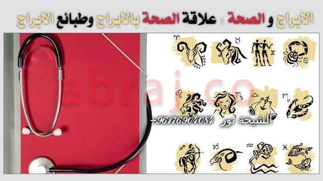 صورة شيخة مغربية 0096176904084-الامراض حسب الابراج