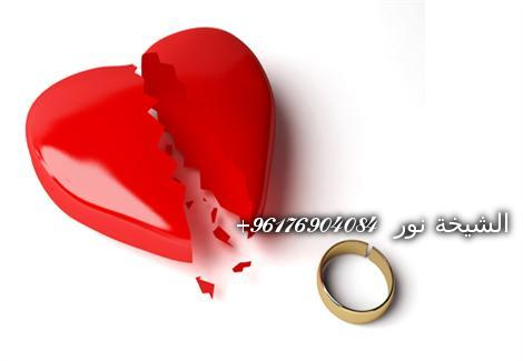 صورة شيخة مغربية0096176904084-محبة وجلب لرد المطلقة