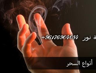 صورة السحر وأنواعه-اشهر واكبر واصدق واقوى وافضل شيخة روحانية 0096176904084