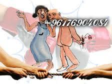 صورة شيخة روحانية 0096176904084-مما جرب مرارا للصلح بين الزوجين