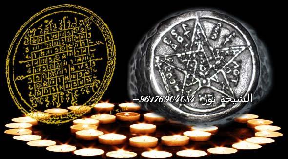 صورة جلب الحبيب بالسحر اليهودي وبسرعةشيخة نور الصادقة 0096176904084
