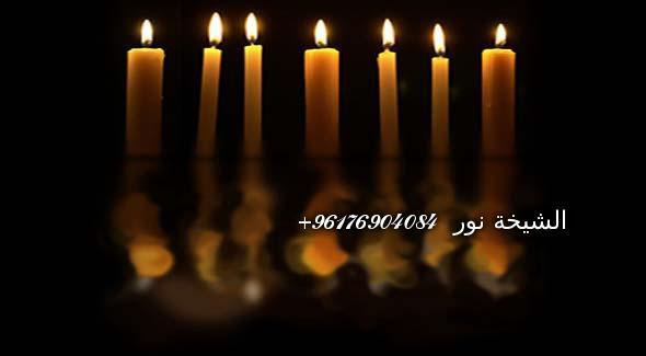 صورة جلب الحبيب بالسبع شمعات شيخة نور الصادقة 0096176904084