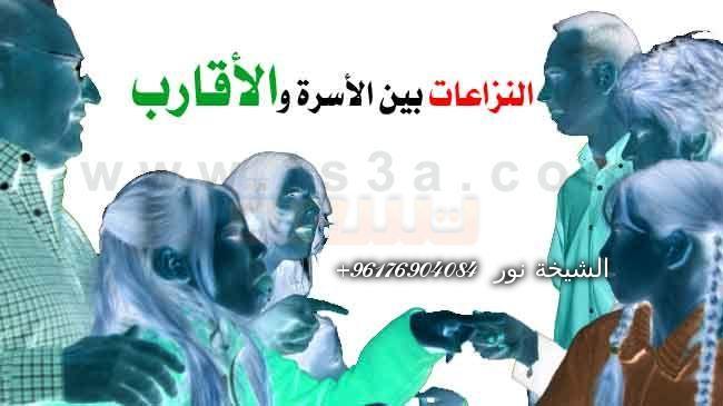 صورة شيخة مغربية 0096176904084-فائدة للصلح بين الاهل والاخوة والاحبة