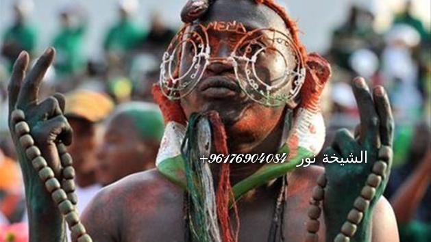 صورة سحر اسود افريقي-اشهر شيخة مغربية 0096176904084