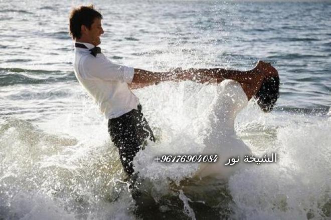 صورة جلب الحبيب للزواج شيخة نور الصادقة 0096176904084