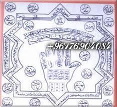 صورة تسهيل الزواج سريع ومجرب-افضل شيخة مغربية 0096176904084