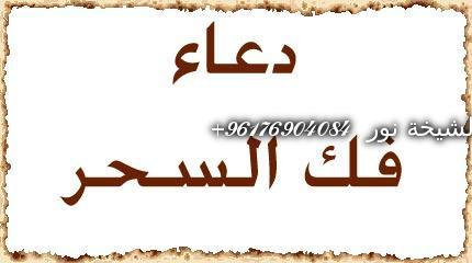 صورة فك السحر (مجربه)شيخة مغربية 0096176904084