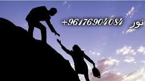 صورة شيخة مغربية 0096176904084-هام جدا لمن يحتاج المساعده والحل موجود مهما كانت المشكله