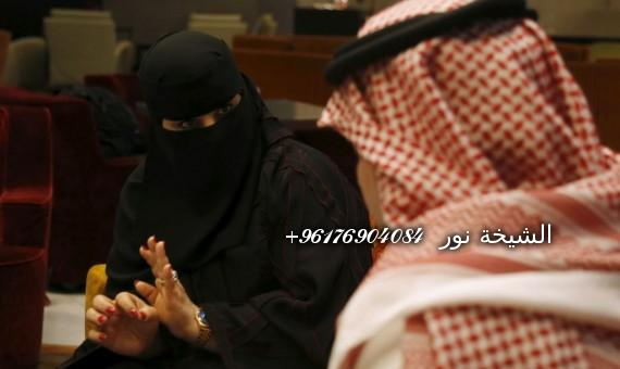 صورة رد المطلقة إلى زوجها أو المطلق لزوجته شيخة روحانية 0096176904084