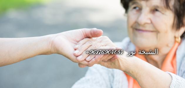 صورة وصفات جدتي لجلب الحبيب-شيخة نور الصادقةلجلب الحبيب0096176904084