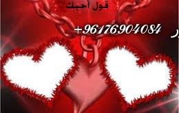 صورة جلب الحبيب والطاعة العمياء شيخة مغربية 0096176904084